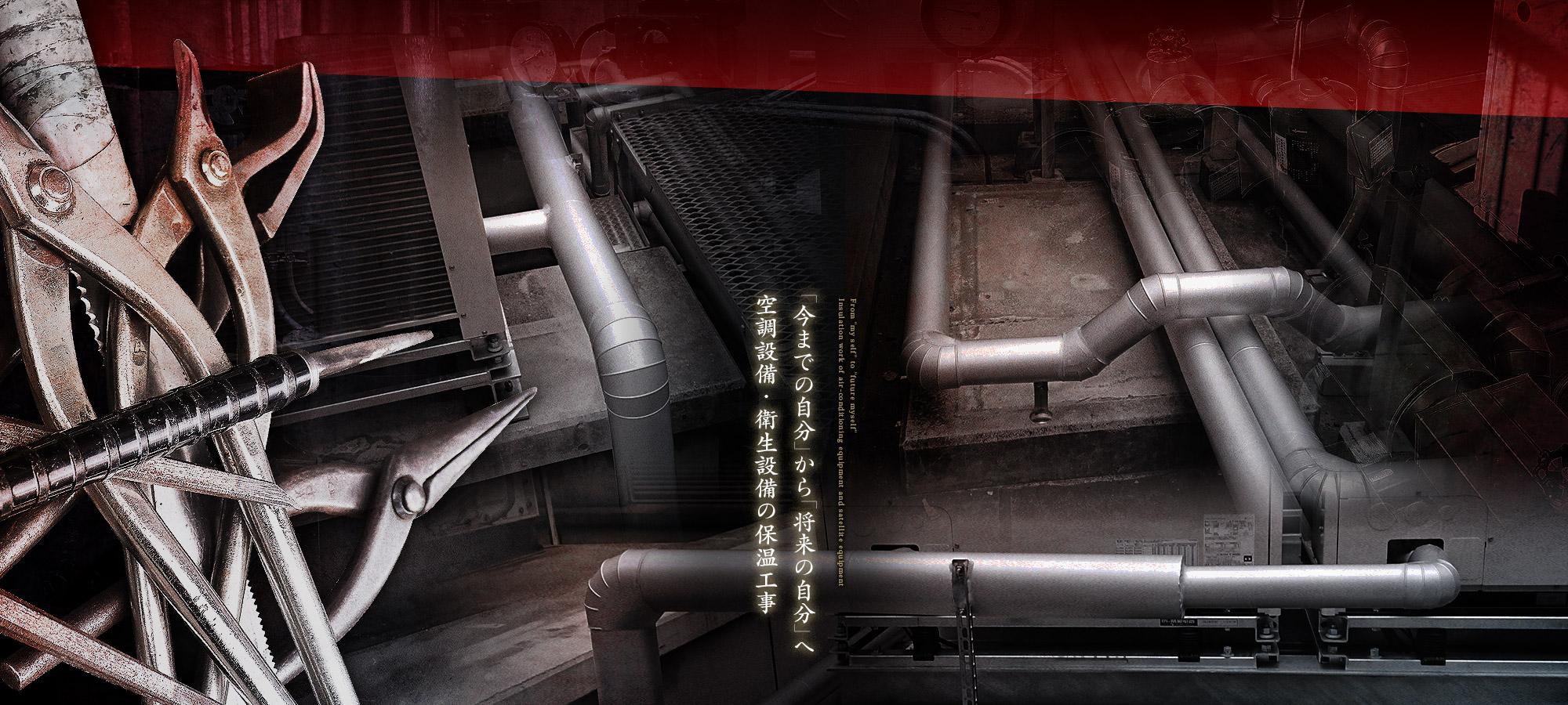 「今までの自分」から「将来の自分」へ 空調設備・衛生設備の保温工事